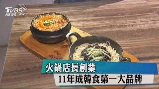 火鍋店長創業 11年成韓食第一大品牌