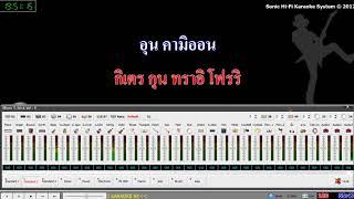 ปานามา by Sonic Karaoke