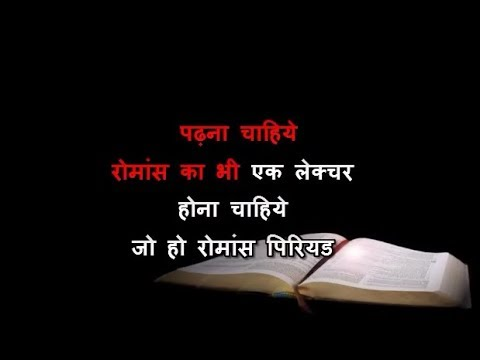 Mana Ke College Mein Padhna Chahiye - Karaoke - Jaan Tere Naam - Kumar Sanu