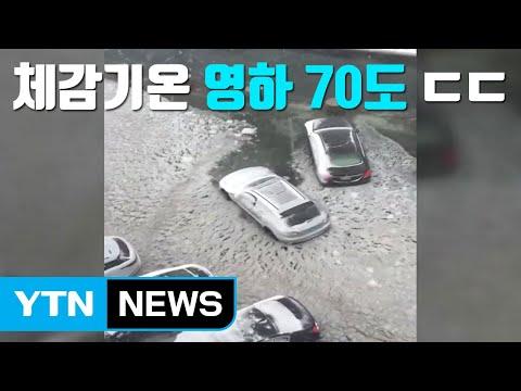 [자막뉴스] 체감기온 영하 70도...북미 한파의 위엄 / YTN