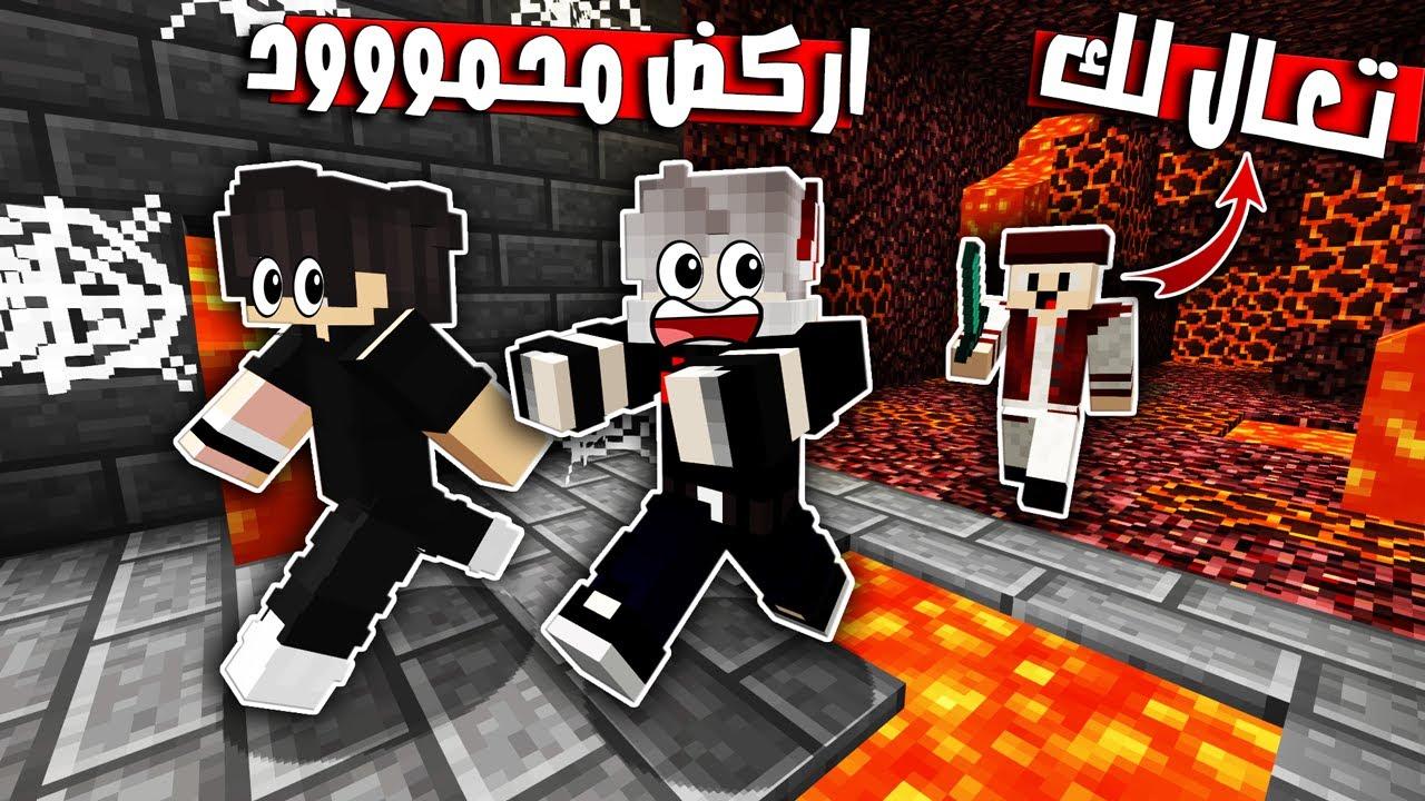 ماب سباق الموت ☠️🏃♂️ مع بلوزاب ومحمود!😂 || Minecraft