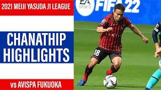 [CHANATHIP HIGHLIGHTS]ชนาธิปสรงกระสินธ์ HOKKAIDO CONSADOLE SAPPORO vs AVISPA FUKUOKA(2021.10.24)