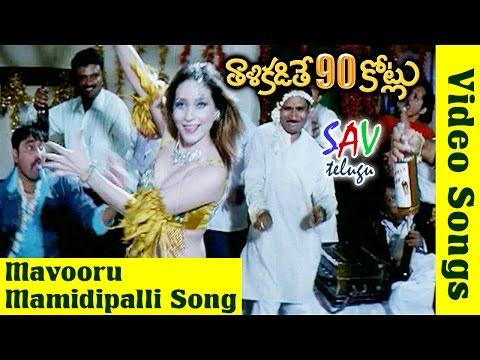 Mavooru Mamidipalli Song || Thali kadithe...