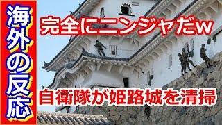 【海外の反応】自衛隊が姫路城を清掃する姿が忍者のようだと話題に「完全にニンジャだw」