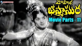 Mohini Bhasmasura Movie Parts 11/11 || Krishna, Mohan Babu, Murali Mohan || Ganesh Videos
