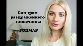 СРК  Синдром раздраженного кишечника FODMAP Часть 2