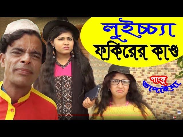 ????????? ?????? ????? l ????? ??????? l Vadaima New Koutuk l Bangla Comedy Video 2018