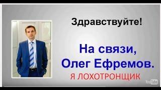 Отзыв на Мастер класс Олега Ефремова | Обзор сервиса Clever Systems