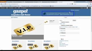 Уроки WordPress. Як налаштувати і оформити тему GazpoMag