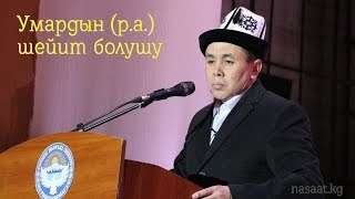 Умардын (р.а.) шейит болушу / Устаз Абдишукур Нарматов