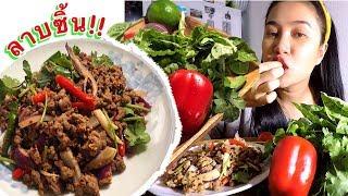 ลาบซิ้น กินข้าวแลง แซ่บคักจร้า (Beef Salad)