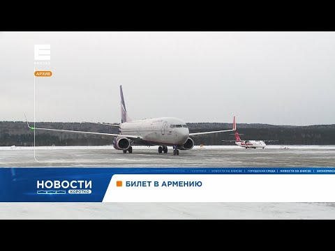 Из Красноярска открывают прямые рейсы в Армению