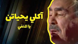 Akli Yahyaten - Yal Menfi (live)