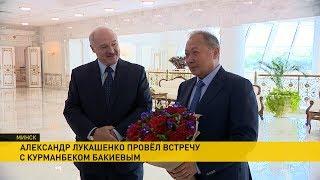 Лукашенко встретился с Бакиевым по случаю 70-летия экс-президента Кыргызстана