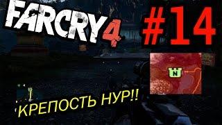 Far Cry 4 Прохождение #14 - Захват крепости Нур!!!