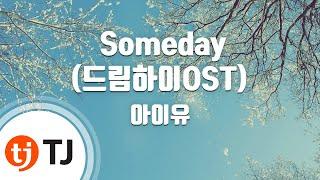 [TJ노래방] Someday(드림하이OST) - 아이유 (Someday (Dream High OST) - IU) / TJ Karaoke