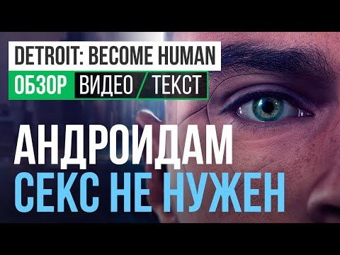 Обзор игры Detroit: Become Human