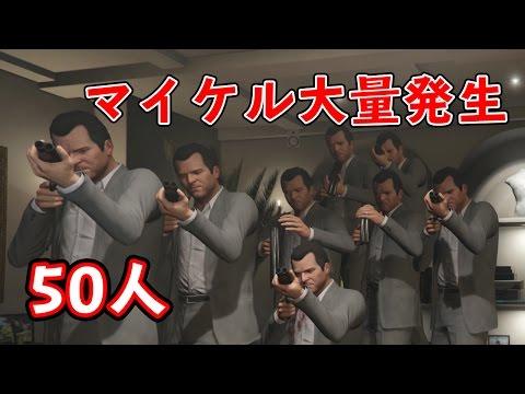 【GTA5】マイケル vs マイケル軍団! - YouTube