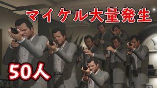 【GTA5】主人公が50人に増幅した結果... thumbnail