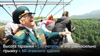 Ветераны прыгают с тарзанки