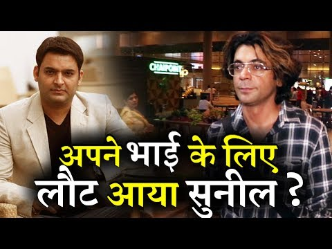 Will Sunil Grover Join Kapil's Show to support his Brother ?