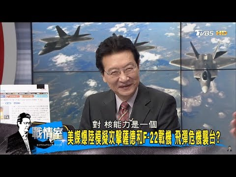 美媒爆:大陸模擬攻擊薩德和F-22戰機!飛彈危機襲台?少康戰情室 20170804