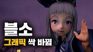 그래픽 달라진 블레이드앤소울 프론티어 업데이트 미리보기