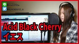 Acid Black Cherryのイエスを歌いました☆ チャンネル登録をお願いします...