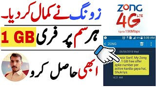 Zong_4g_1Gb_Free_internet_offer_With_My Zong_App |Get zong free internet 2018| Yt Qurban.