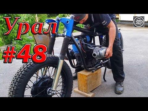Мотоцикл Урал. #48. Установка двигателя, коробки и кардана.