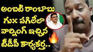 TDP Activist STRONG Counter to YCP Leaders Ambati Rambabu