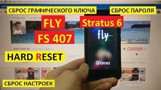 Жорсткий скидання літати FS407 Стратус 6