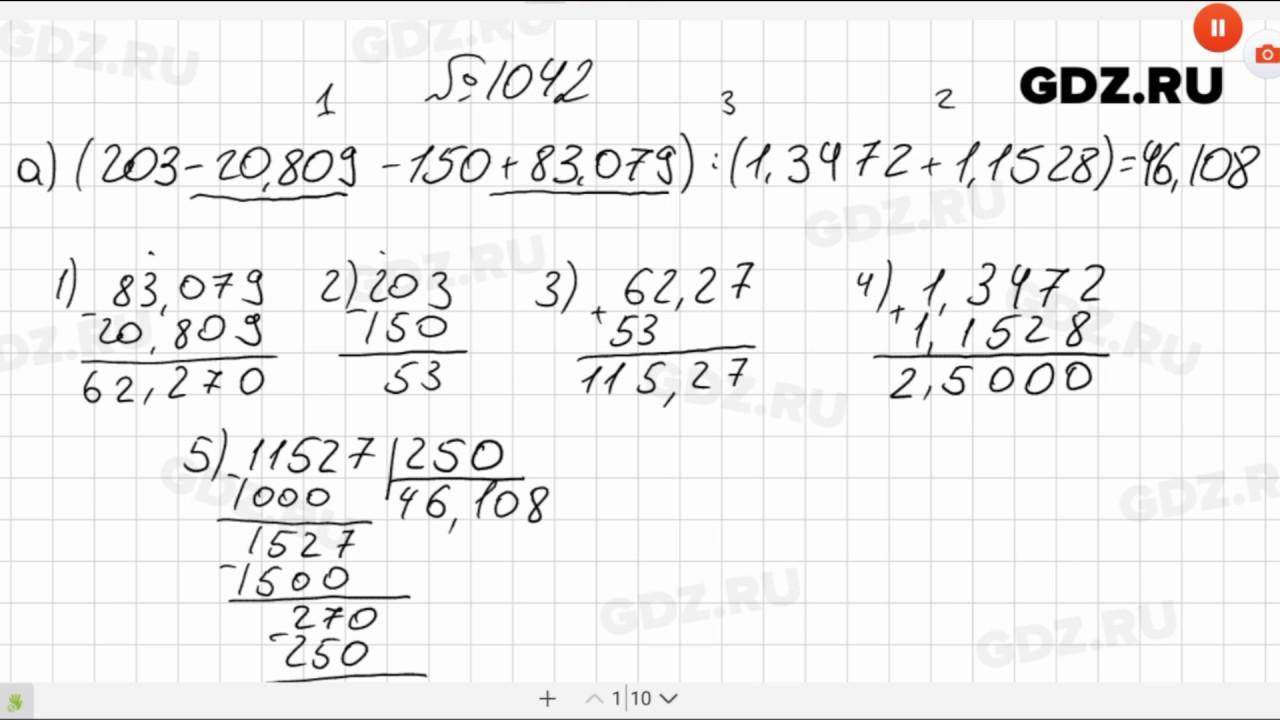 номер 5 по видео гдз математике виленкин 1042 класс