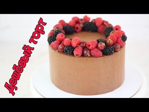 Очень дешевый и простой торт который удивит гостей.Рецепт дешевого торта