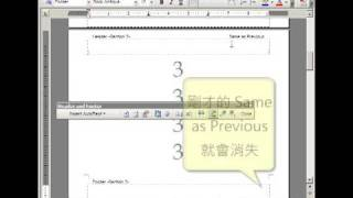 Word 教學 - 如何在 Word 裏從第三頁開始加插由 1 開始的頁數 thumbnail