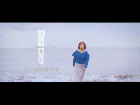 大原櫻子 -さよなら 予告編