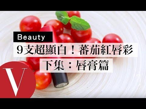 9支超顯白!蕃茄紅唇彩色號大公開 (下集:唇膏篇)| 美容編輯隨你問