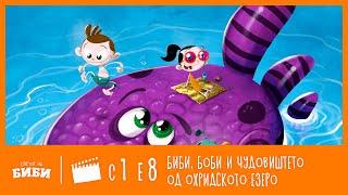 """Сказните на Биби: """"Биби, Боби и чудовиштето од Охридското Езеро"""""""
