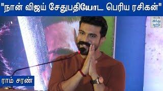 ram-charan-speech-at-sye-raa-narasimha-reddy-press-meet-hindu-tamil-thisai