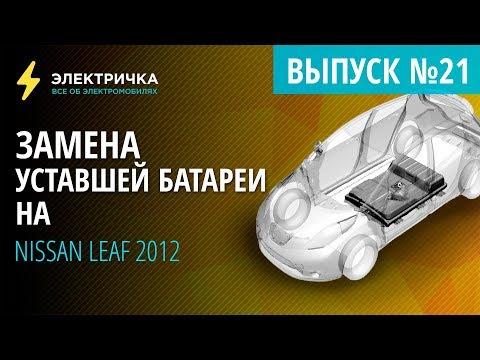 Замена уставшей батареи на Nissan Leaf 2011