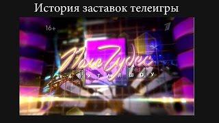 История заставок выпуск №18 телеигра ''Поле чудес''