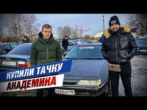 Купили тачку Академика у Жекича Дубровского на продаже 130 машин. Сделка года!