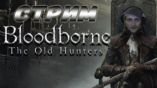 КУПЛИНОВ СПАСАЕТ ОТ ДЕПРЕССИИ ► СТРИМОВСКИЕ МОМЕНТЫ С КУПЛИНОВЫМ ► Bloodborne: The Old Hunters