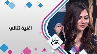 الفنانة لينا صالح - اغنية نتالي