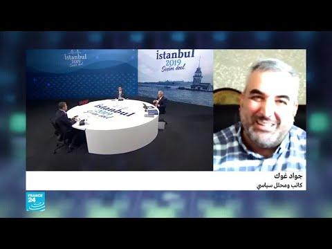 ما أصداء المناظرة التلفزيونية بين المرشحين لرئاسة بلدية إسطنبول؟  - نشر قبل 3 ساعة