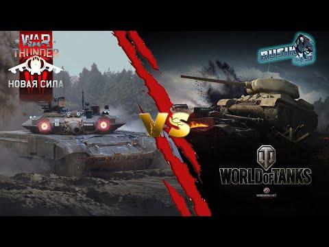 Сравнение Графики War Thunder 2.1 2020 и World Of Tanks 2020 | Реванш War Thunder!?