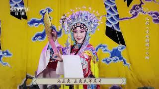 《角儿来了》 20201218 纪念徽班进京230周年| CCTV戏曲 - YouTube