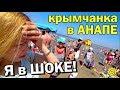 Крымчанка в Анапе Что лучше Анапа или Алушта Мое мнение mp3