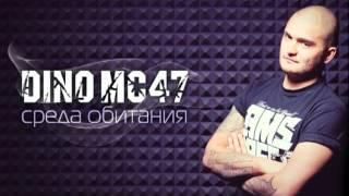 Dino MC 47-Тишина