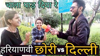 Haryanvi girls vs Delhi girls by VK हरियाणवी छोरी ने चाला पाड़ दिया!